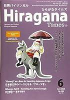 Hiragana Times 2020年 06 月号 [雑誌]