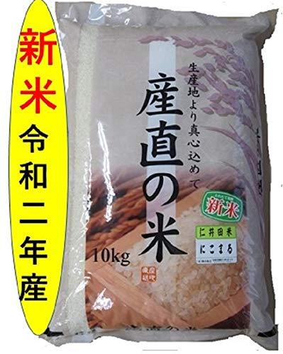 令和2年 高知県四万十町産 仁井田米 白米 にこまる 10K