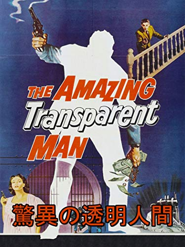 驚異の透明人間(字幕版)