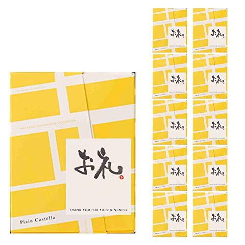 長崎心泉堂 プチギフト 幸せの黄色いカステラ 個包装10個入り〔「お礼」メッセージシール付き/お返しやお礼の品に〕