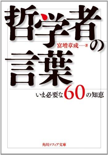 哲学者の言葉  いま必要な60の知恵 (角川ソフィア文庫)の詳細を見る
