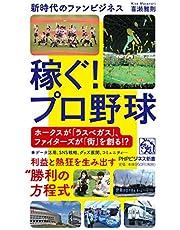 稼ぐ! プロ野球 新時代のファンビジネス (PHPビジネス新書)