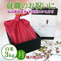 [就職祝い]お祝いに贈る新潟米(風呂敷包み)新潟県産コシヒカリ 3キロ(有機肥料)