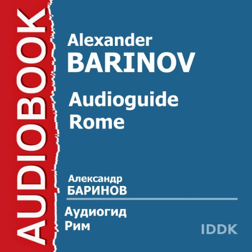 Audioguide - Rome [Russian Edition] audiobook cover art
