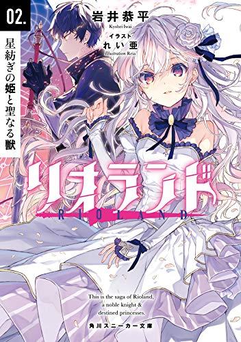 リオランド 02.星紡ぎの姫と聖なる獣 (角川スニーカー文庫)
