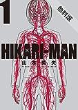 HIKARI-MAN(1)【期間限定 無料お試し版】 (ビッグコミックス)