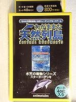 わがままな天然列島 水天の動物シリーズ スターターパック 日本の天然記念物