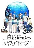 白い砂のアクアトープ Blu-ray 第6巻[Blu-ray/ブルーレイ]