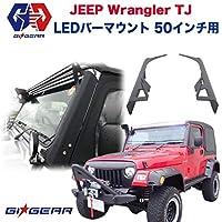 【GIGEAR (ジーアイ・ギア) 社製】Jeep Wrangler TJ ジープ ラングラー 50インチLEDライト用 ライトマウント ライトバー取付 ブラケット