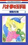 パオ・夢の玉手箱 2 (花とゆめコミックス)