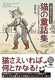 文庫 人間を幸せにする 猫の童話集 (草思社文庫 ス 3-1)