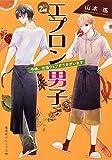 エプロン男子 2 (集英社オレンジ文庫)