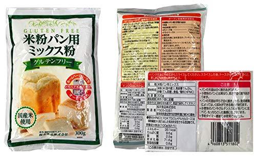 桜井食品米粉パン用ミックス粉<300g>3個
