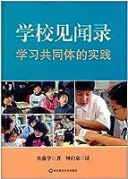 学校见闻录:学习共同体的实践(《教师的挑战》、《学校的挑战》之后,佐藤学、钟启泉再度联袂!)