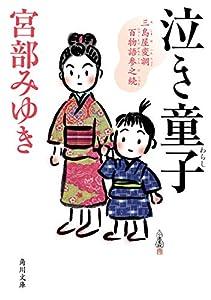 三島屋変調百物語 3巻 表紙画像
