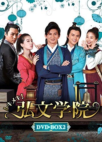 トキメキ! 弘文学院 DVD-BOX2