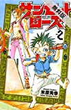 サンセットローズ 2【期間限定 無料お試し版】 (少年チャンピオン・コミックス)