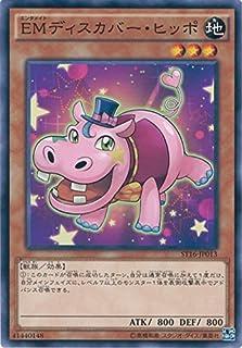 遊戯王OCG EMディスカバー・ヒッポ ノーマル ST16-JP013 遊戯王アーク・ファイブ [STARTER DECK 2016]