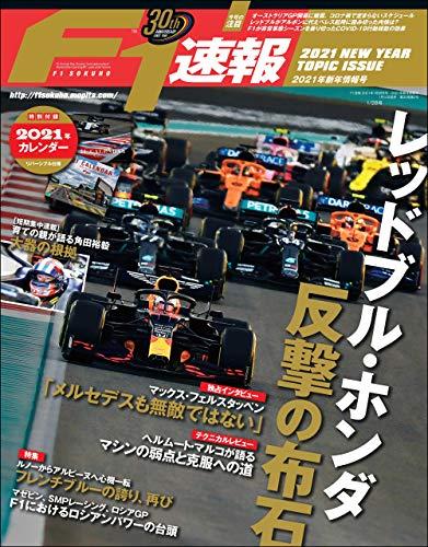F1 (エフワン) 速報 2021 新年情報号 [雑誌] F1速報