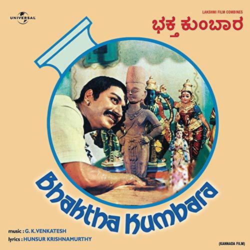 Jodi Bedoo Kalavamma (Bhakta Kumbara / Soundtrack Version)