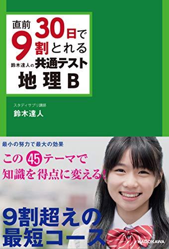 直前30日で9割とれる 鈴木達人の 共通テスト地理Bの詳細を見る