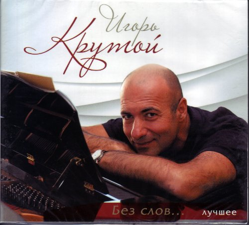 Igor Krutoy - Bez slov... - The Best - Luchshee [2 CD Digipak]