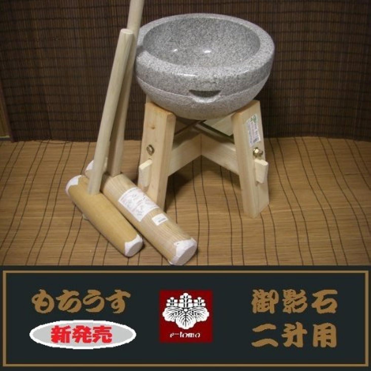 ワイプスキニー素子餅つき道具 二升用臼 木台?杵S?小槌杵セット(teto241)
