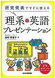 研究発表ですぐに使える理系の英語プレゼンテーション
