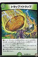 デュエルマスターズ DMRP06 56/93 トラップ×トラップ (アンコモン) 逆襲のギャラクシー 卍・獄・殺!! (DMRP-06)