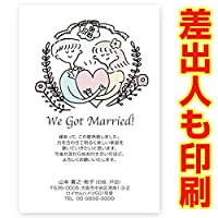 【差出人印刷込み 30枚】再婚報告 はがき SAI-23 再婚 ハガキ 印刷 お知らせ