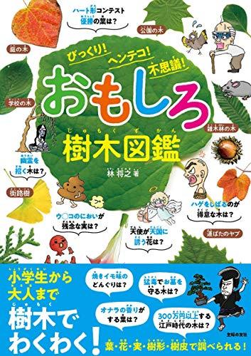 おもしろ樹木図鑑 びっくり! ヘンテコ! 不思議!の詳細を見る