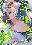 まひるのスリーピングビューティ 【電子限定特典付き】 (バンブーコミックス 麗人uno!コミックス)