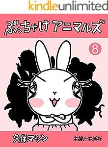 ぶっちゃけアニマルズ8 (週刊女性コミックス)