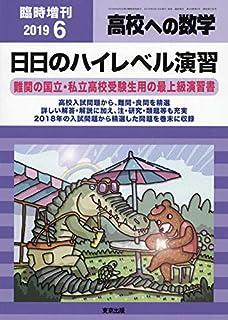 JAPANESE MAGAZINE Daily High Level Exercise June 20