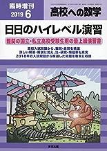 日日のハイレベル演習 2019年 06 月号 [雑誌]: 高校への数学 増刊