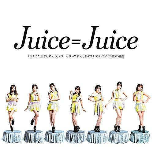 Juice=Juice【初めてを経験中】歌詞の意味を解釈!初めての愛と恋の違いは?募る想いを紐解くの画像