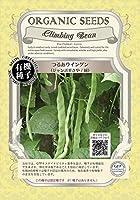 グリーンフィールド 野菜有機種子 つるありインゲン <ジャンボ平さや/緑> [小袋] A067
