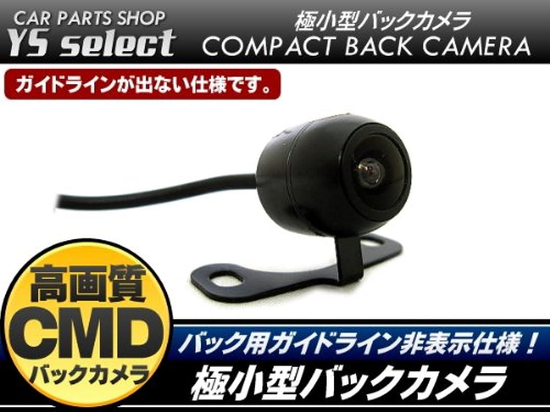 ご飯ブランド取り除く超小型 鏡像 ガイドライン無 広角 カラー CMD バックカメラ/ガイド無 超小型 カメラ
