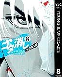 ゴタ消し 示談交渉人 白井虎次郎 8 (ヤングジャンプコミックスDIGITAL)