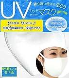 ツーヨン UVカット マスク 2枚入り 繰り返し使える < 長時間着用しても 耳が痛くならない > 【 紫外線 遮蔽率97% 】 日本製 生地使用 天然素材中心 立体マスク 【 無地 オフホワイト 】 T-56