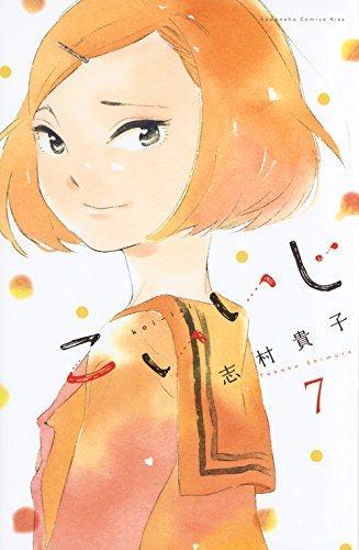 こいいじ(7) (KC KISS)