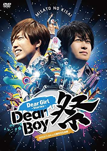 Dear Girl~Stories~Dear Boy祭