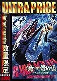 ウルトラプライス版 呪われた毒々魚~人類滅亡の危機~《数量限定版》 [DVD] image