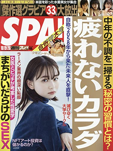 SPA!(スパ!) 2021年 10/19・26合併号 [雑誌]