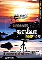 Digital SLR Photography Collection (Chinese Edition)
