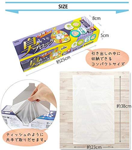 ハウスホールドジャパンAB03臭いブロック袋Mサイズ50枚0.030