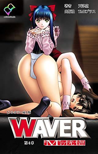 """WAVER 第4章 """"M""""の恍惚【フルカラー成人版】 WAVER【フルカラー成人版】 (e-Color Comic)"""