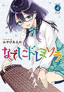 なでしこドレミソラ 4巻 (まんがタイムKRコミックス)