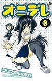 オニデレ 8 (少年サンデーコミックス)