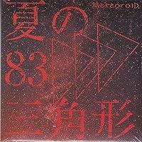 夏の83三角形